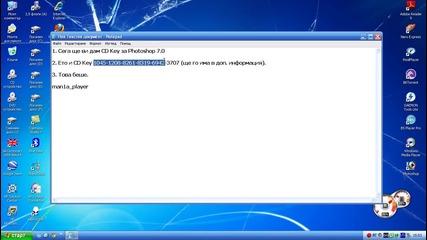 Cd Key за Photoshop 7.0