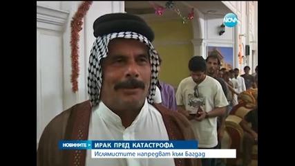 Ислямисти напредват към Багдад, Ирак е пред катастрофа - Новините на Нова