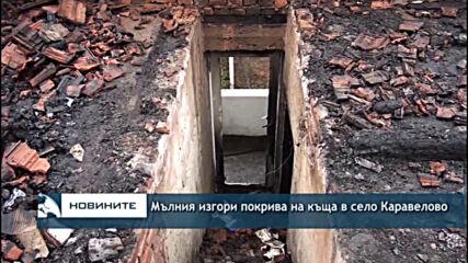 Мълния изгори покрива на къща в село Каравелово