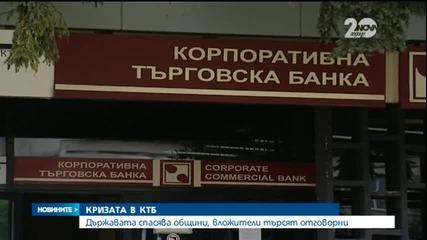 Държавата ще спасява общини с пари в КТБ - Новините на Нова