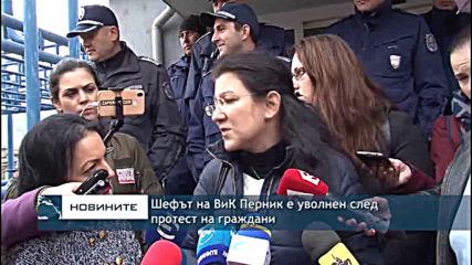 Шефът на ВИК Перник е уволнен след протест на граждани