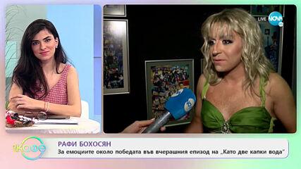"""Рафи Бохосян: За победата във вчерашния епизод на """"Като две капки вода"""" - На кафе (02.03.2021)"""