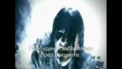 Dimmu Borgir - The Serpentine Offering (превод)