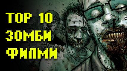 10 Филми за зомбита които трябва да гледате - Техновкинг