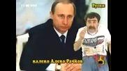 Калеко Алеко В Русия