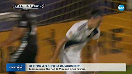 Спортни новини (16.09.2019 - централна емисия)