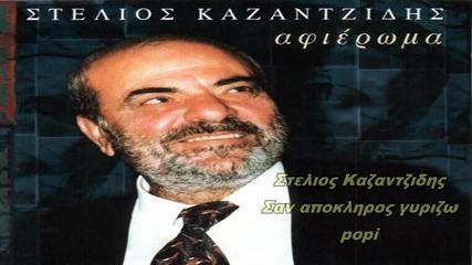 kazantzidis san apokliros gyrizo