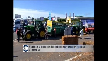 Недоволни френски фермери спират стоки от Испания и Германия