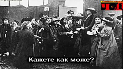 Dropkick Murphys - Which side are you on? (на чия страна си?) - български превод