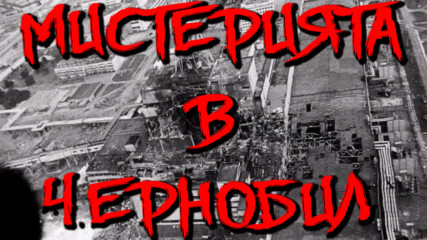 Мистериозното явление в Чернобил