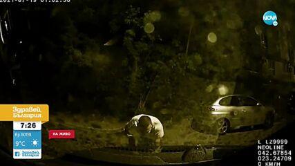 """""""ДРЪЖТЕ КРАДЕЦА"""": Семейство издирва мъж, разбил колата им"""