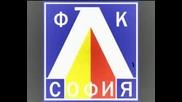 Левски е нашето име .