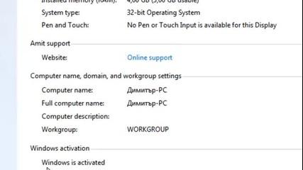 Windows 7 Activator (работи на всички версии на Win7)
