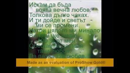 David Bisbal - Cuidar Nuestro Amor Превод