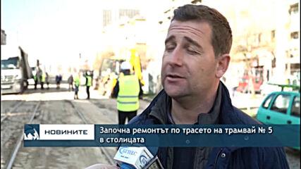 Започна ремонтът по трасето на трамвай № 5 в столицата