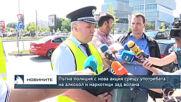 Пътна полиция с нова акция срещу употребата на алкохол и наркотици зад волана