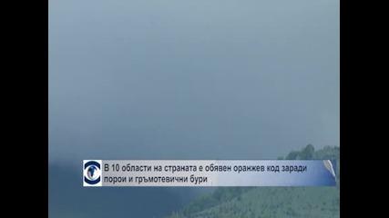 В 10 области на страната е обявен оранжев код заради порои и гръмотевични бури
