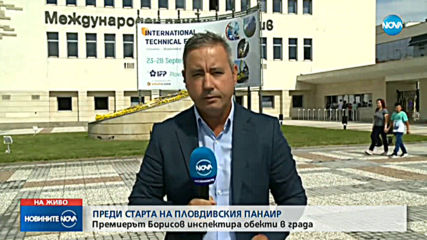 Борисов откри Международният панаир в Пловдив (ВИДЕО)