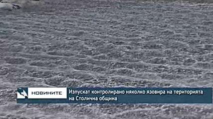 Изпускат контролирано няколко язовира на територията на Столична община