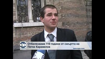 110 години от смъртта на Петко Каравелов