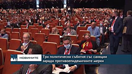 Три политически събития със санкции заради противоепидемичните мерки