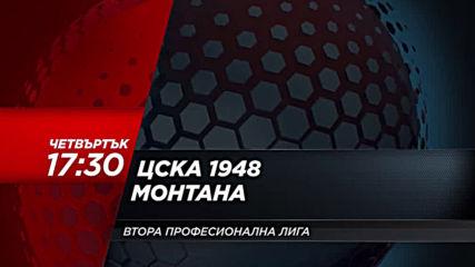 ЦСКА 1948-Монтана на 27 февруари, четвъртък от 17.30 ч. по DIEMA SPORT