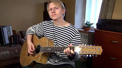 Земляне - Трава у дома / балалайка гитара /