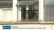 ПРЕД СЪДА: Оставиха в ареста полицая, арестуван при спецакция в КАТ