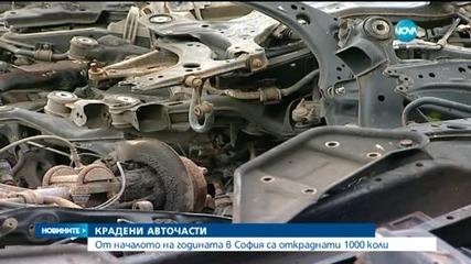 По шест автомобила средно се крадат на ден в София