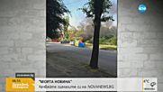 """Кметът на кв. """"Изток"""" в Перник коментира запалената трева в квартала"""