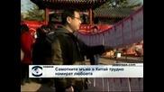 Самотните мъже в Китай трудно намират любовта