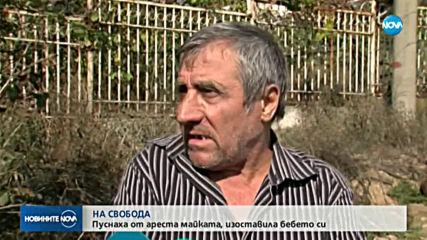 Пуснаха от ареста жената, която изостави бебе в Петрич