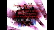 Tokio Hotel - Totgeliebt [бг Превод]