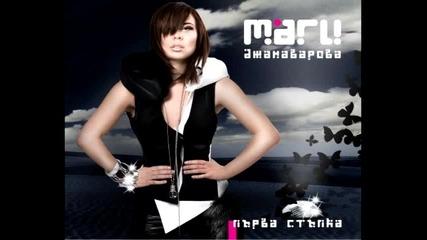 Маги feat. Миро - Светът Е Мой Cd - Rip