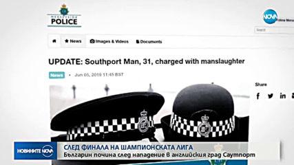 Българин е убит с нож във Великобритания след финала на Шампионска лига