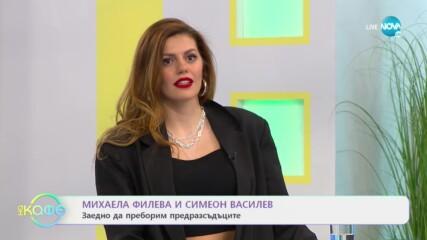 """Михаела Филева и Симеон Василев за вълнуващите истории в книгата """"Хора с глас"""" - """"На кафе"""""""