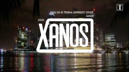Xanos - Mnou sh gi trosha (Official Audio)