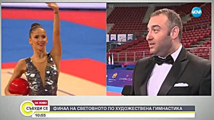 Днес е финалът на световната купа по художествена гимнастика