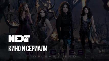 NEXTTV 043: Филми и Сериали
