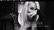 DESI SLAVA - I NA VSICHKI KATO TEBE/ Деси Слава - И на всички като тебе (AUDIO)