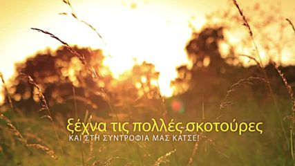-kostas Doxas - Weather Song Tsolaki Happy Day _ Official Audio Release 2015