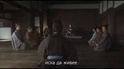 [бг субс] Fuurin Kazan - Епизод 18