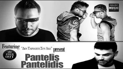 Den Tairiazete Sou Leo - Valentino Knock Out Feat Pantelis Pantelidis Greek New Song 2013