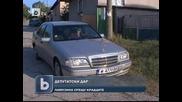 Депутатска лимузина пази село от крадци