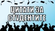 7 Цитата за студентите