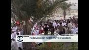 Двама убити при сблъсъци в Тунис, продължават протестите в Бахрейн