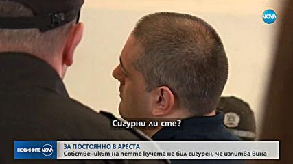 Оставиха в ареста собственика на кучетата, убили млад мъж във Владо Тричков
