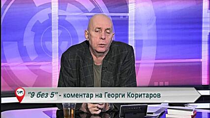 "9 без 5 ""Коментар на Георги Коритаров"" 24.11.2020"