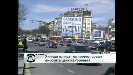 Хиляди  излизат на протест срещу високите цени на горивата