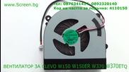 Вентилатор за Clevo W370 W370etq W150 W150er от screen.bg